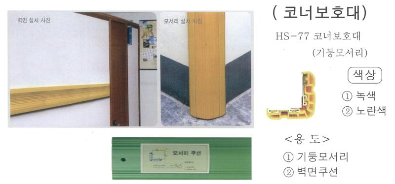HS-77-1.jpg
