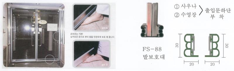 FS-88-1.jpg