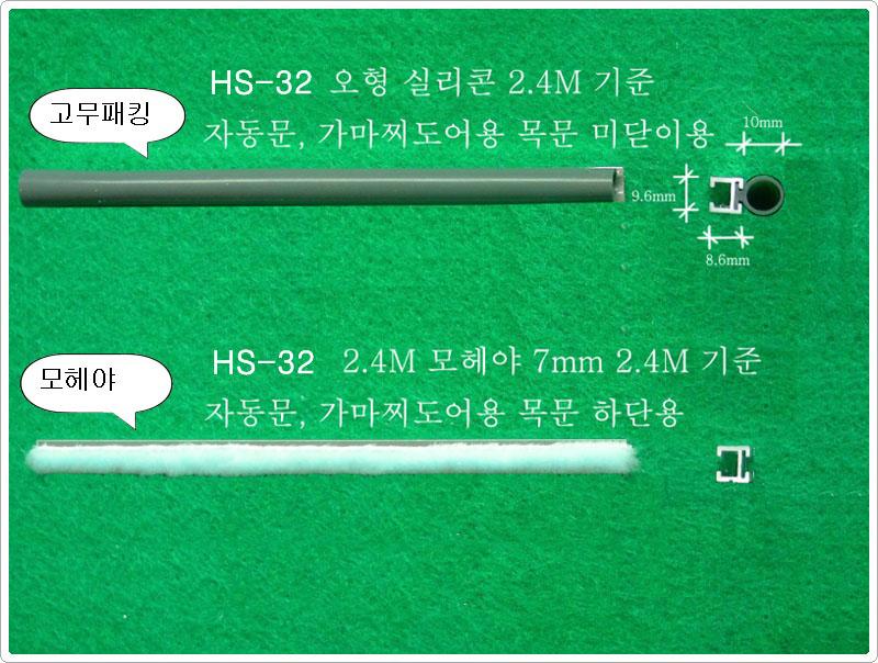 HS-32_071116031837474.jpg