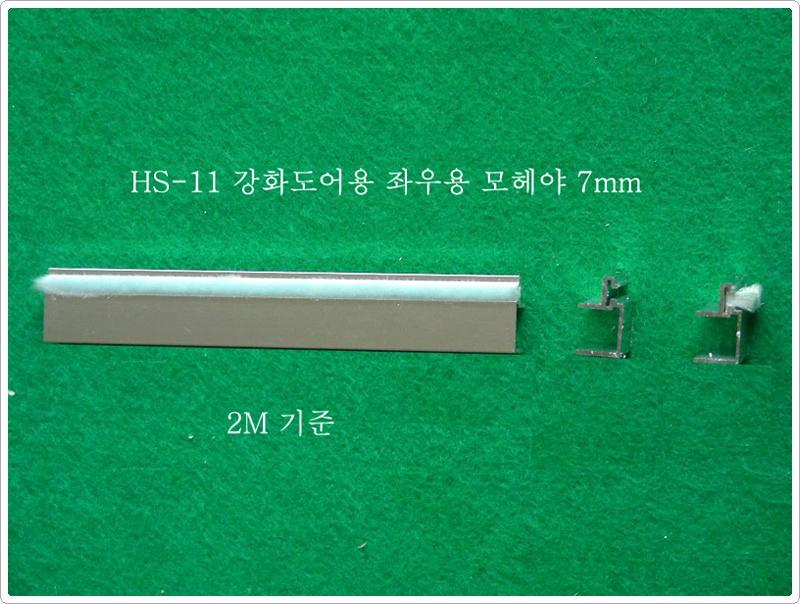 HS-11_070317113345562.jpg