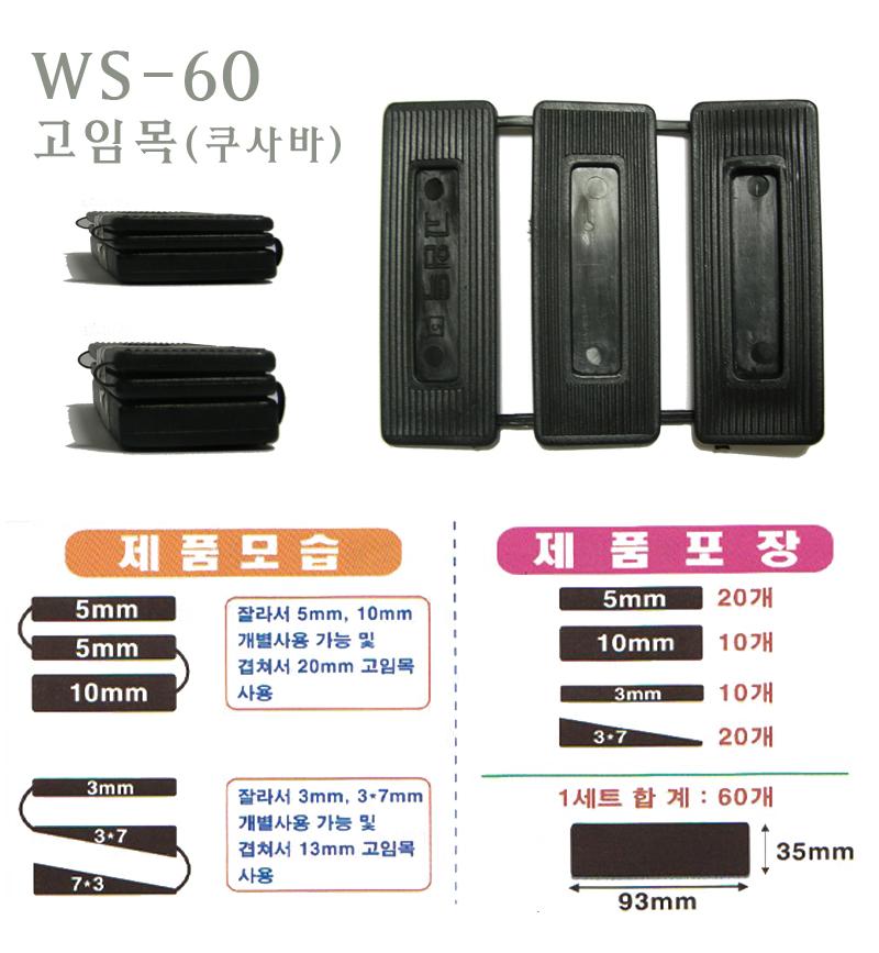 WS-60_100503005245697.jpg