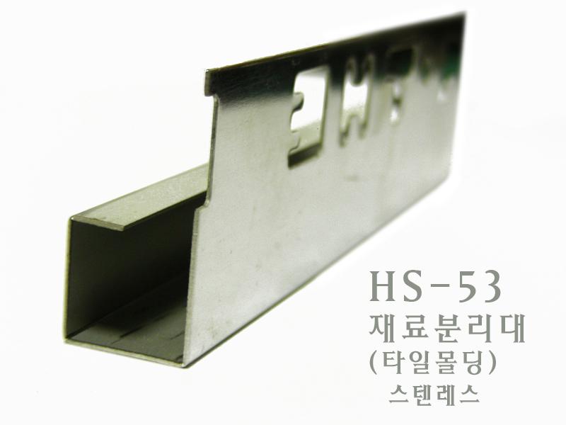 HS-53_100509224134759.jpg