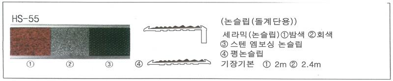 HS-55.jpg